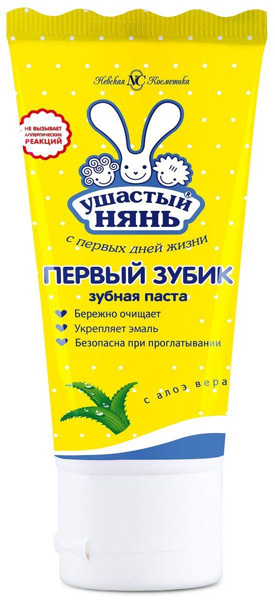 Невская косметика Ушастый нянь Зубная паста детская Первый зубик 50 мл детская косметика цептер
