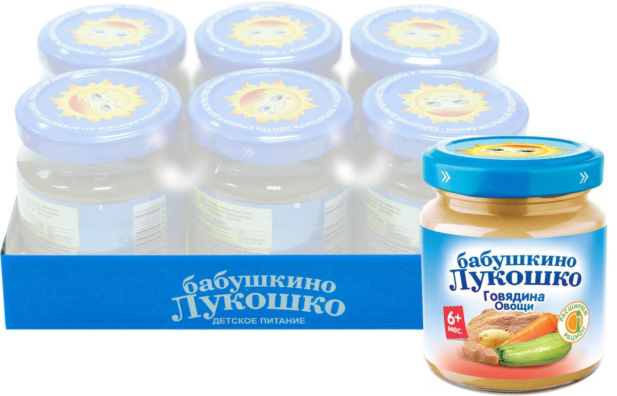 Бабушкино Лукошко Говядина Овощи пюре с 6 месяцев, 100 г, 6 шт053231Мясное рагу из говядины с овощами богато витаминами С, Е, РР, провитамином А, витаминами группы В (В1, В2, В6, В12). Говядина - источник животного белка, важных макро- и микроэлементов, которые способствуют гармоничному росту и развитию ребенка. В 100 г