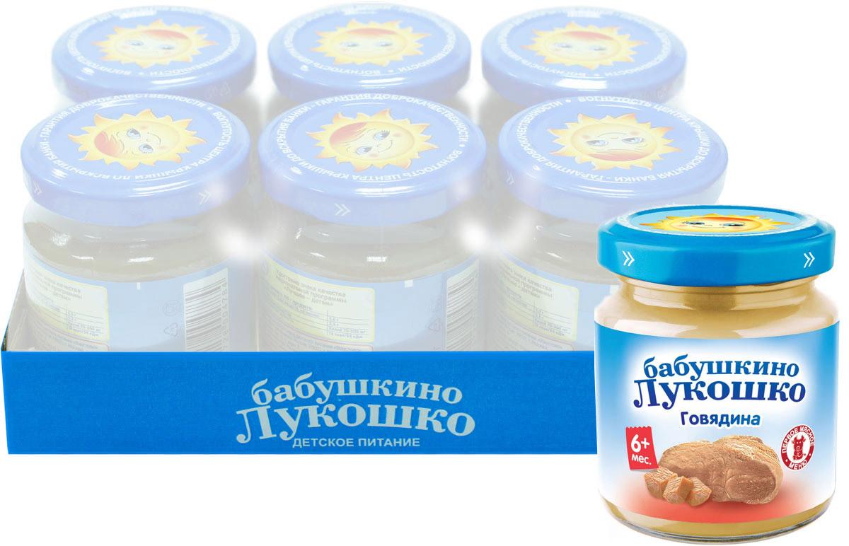 Бабушкино Лукошко Говядина пюре с 6 месяцев, 100 г, 6 шт053391Говядина – источник незаменимого для ребёнка животного белка, витаминов В1, В12 и легкоусвояемого железа. Растительное масло обогащает пюре витамином Е. В 100 г продукта: белки – 8,5 г; жиры – 9,5 г; энергетическая ценность - 120 ккал/500 кДж. Пюре рекомендуется употреблять начиная с 0,5 чайной ложки, постепенно увеличивая к 12 месяцам до 100 г в день. Продукт готов к употреблению. Необходимое количество подогреть до 40-50°С и перемешать. Разогревать продукт в соответствии с правилами эксплуатации бытовых приборов