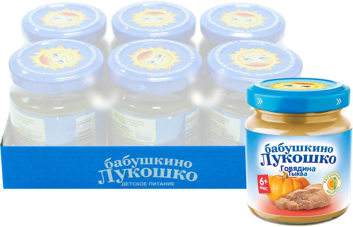 Бабушкино Лукошко Говядина Тыква пюре с 6 месяцев, 100 г, 6 шт053346В пюре из говядины с тыквой содержатся ценный для детского организма белок и витамин D, а добавление овсяных хлопьев и растительного масла обогащает пюре углеводами и витамином Е. В 100 г продукта: белки - 5,5 г; жиры - 6,0 г; углеводы – 6,0 г;