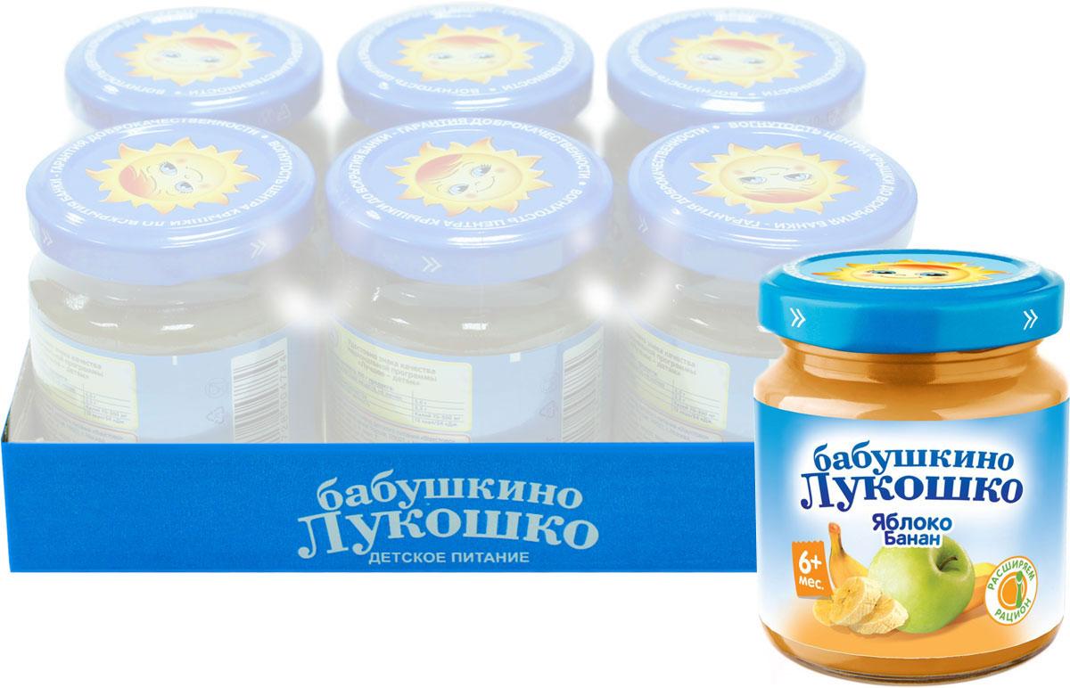 Бабушкино Лукошко Яблоко Банан пюре с 6 месяцев, 100 г, 6 шт млечный путь специализированный продукт для нормализации и повышения лактации 400 г