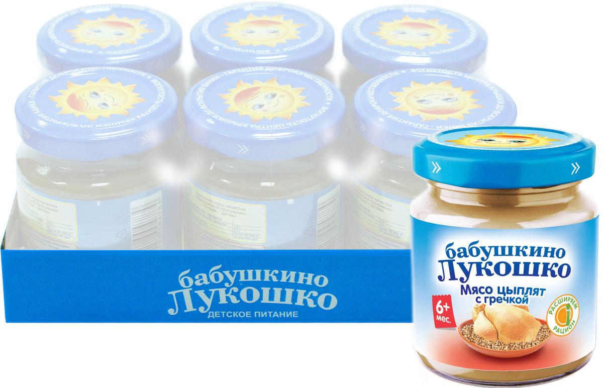 Бабушкино Лукошко Мясо цыплят с гречкой пюре с 6 месяцев, 100 г, 6 шт малютка 2 смесь сухая молочная для детей 700г