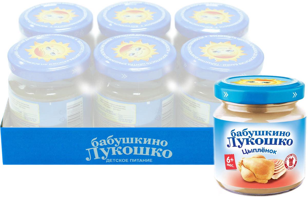 Бабушкино Лукошко Цыпленок пюре с 6 месяцев, 100 г, 6 шт053745Мясо цыпленка – источник полноценного и легкоусвояемого животного белка, витаминов и минералов, необходимых для роста и развития ребёнка. Низкое содержание жиров обеспечивает легкое усваивание. В 100 г продукта: белки - 9,5 г; жиры - 8,0 г; энергетическая ценность – 110 ккал/460 кДж. Пюре рекомендуется употреблять начиная с 0,5 чайной ложки, постепенно увеличивая к 12 месяцам до 100 г в день. Продукт готов к употреблению. Необходимое количество подогреть до 40-50°С и перемешать. Разогревать продукт в соответствии с правилами эксплуатации бытовых приборов.