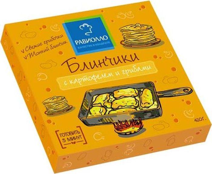 Равиолло Блинчики с картофелем и грибами, 420 г4601870000723вкусные,с хрустящей корочкой