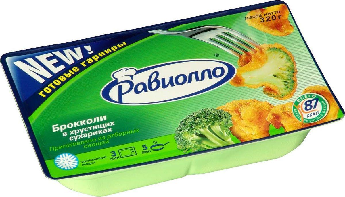Равиолло Брокколи в хрустящих сухарика, 320 г4601870000778вкусно,полезно,мало калорий