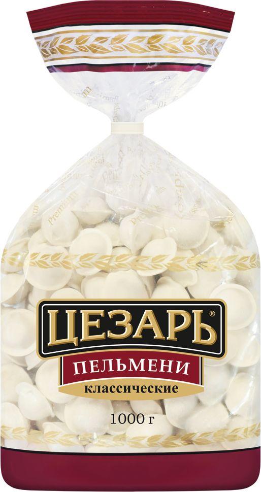 Цезарь Пельмени Классические, 1000 г домашние вареники пельмени лапша лазанья галушки и другие вкусности
