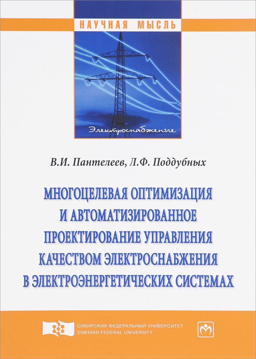 В. И. Пантелеев, Л. Ф. Поддубных Многоцелевая оптимизация и автоматизированное проектирование управления качеством электроснабжения в электроэнергетических системах