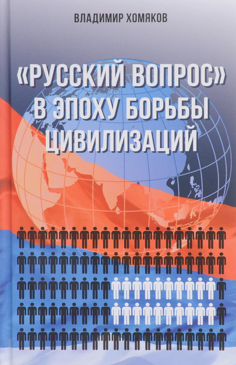 Владимир Хомяков Русский вопрос в эпоху борьбы цивилизаций (просто о сложном)