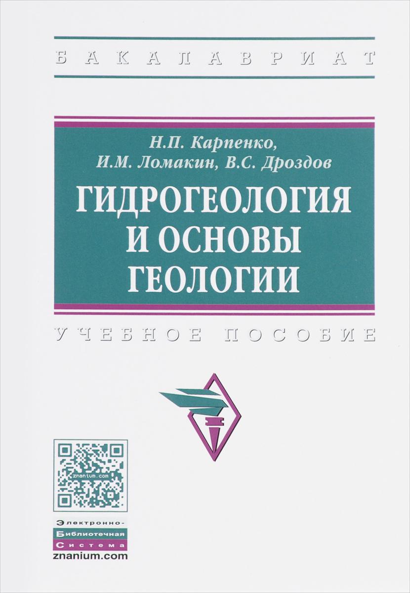 Н. П. Карпенко, И. М. Ломакин, В. С. Дроздов Гидрогеология и основы геологии. Учебное пособие
