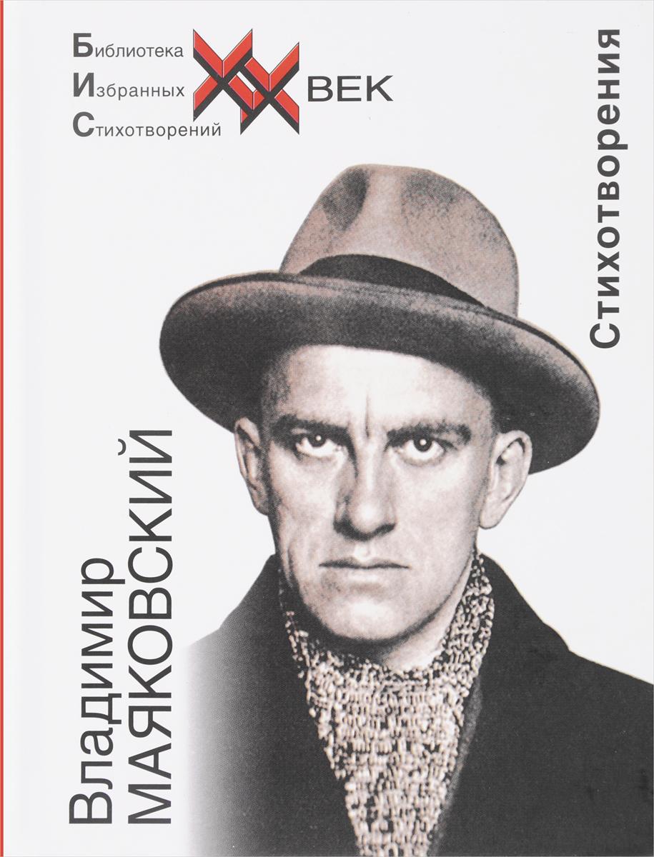 Владимир Маяковский Владимир Маяковский. Стихотворения маяковский в детям