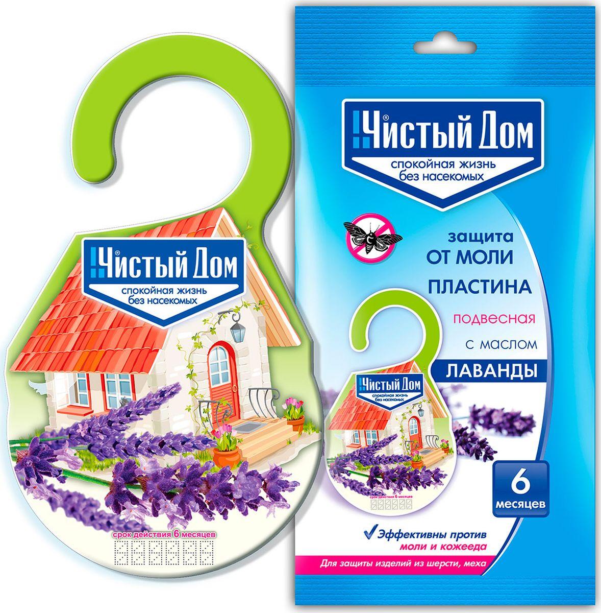 """Пластина """"Чистый Дом"""" содержит инсектицид и лавандовое масло.  Эффективное средство  для защиты изделий из шерсти и меха.  Уничтожает моль, личинки и кожееда.  Действует в течении 6 месяцев."""