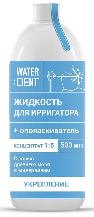 Waterdent Жидкость для ирригатора Комплекс минералов, 500 мл аксессуар emmi dent sb2 насадки для брекет систем