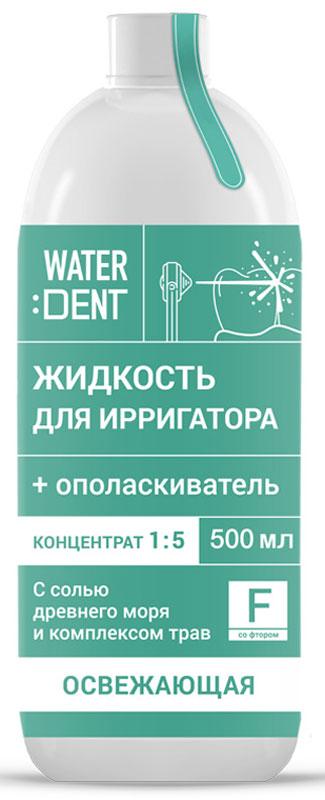 Waterdent Жидкость для ирригатора Фитокомплекс с фтором, 500 мл