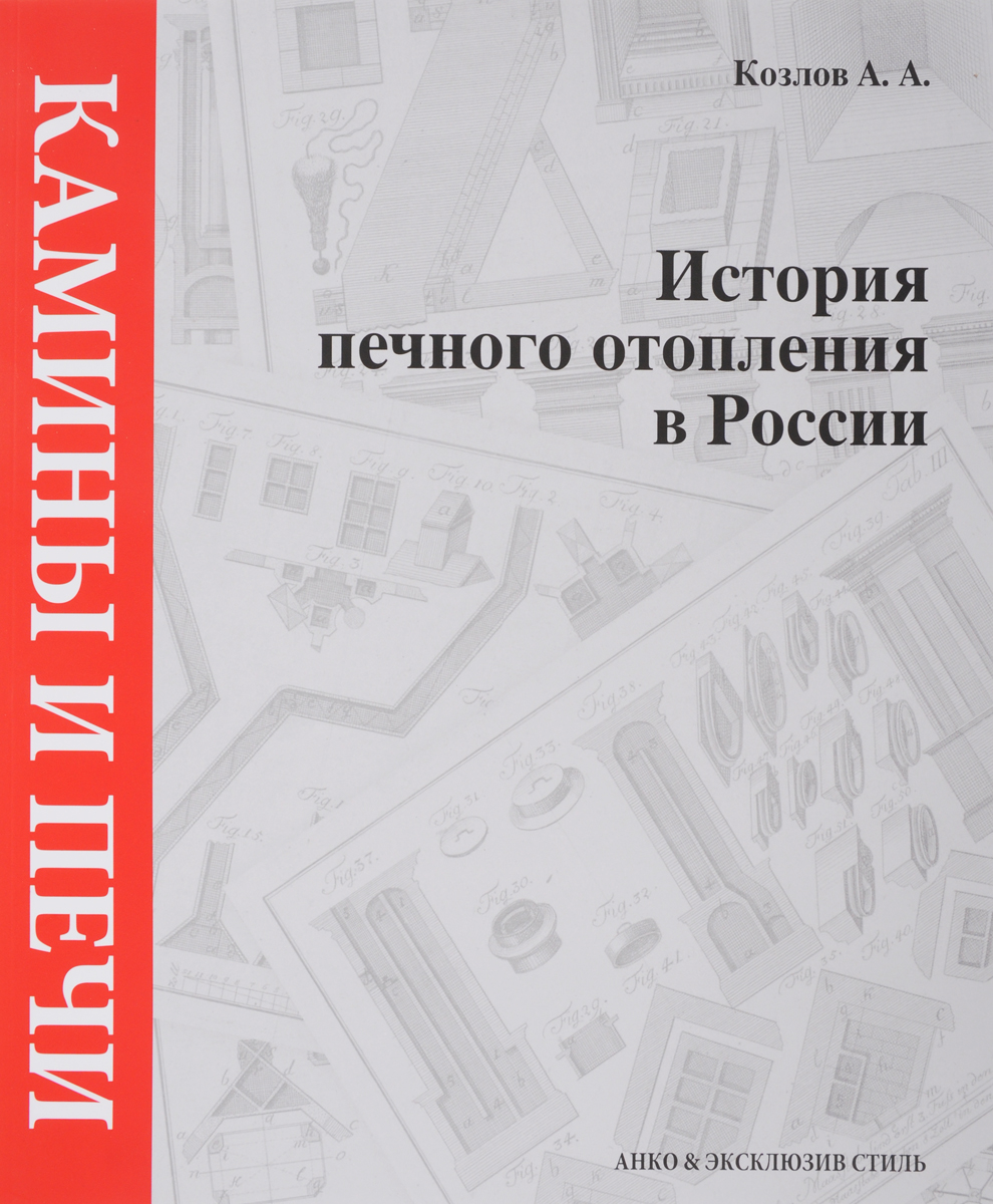 А. А. Козлов Камины и печи. Том 5. История печного отопления в России