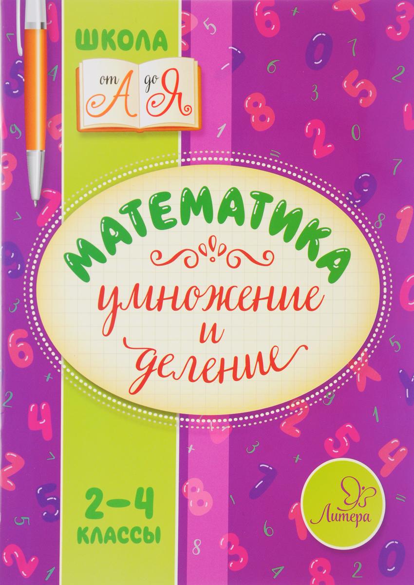 В. А. Крутецкая Математика. 2-4 классы. Умножение и деление в а крутецкая математика таблица умножения 2 4 классы
