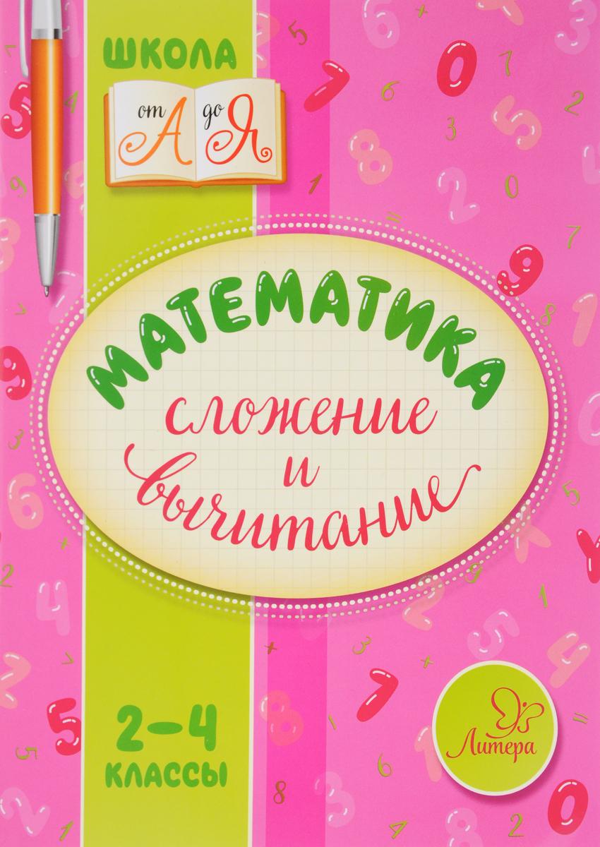 В. А. Крутецкая Математика. 2-4 классы. Сложение и вычитание крутецкая в математика сложение и вычитание 2 4 классы