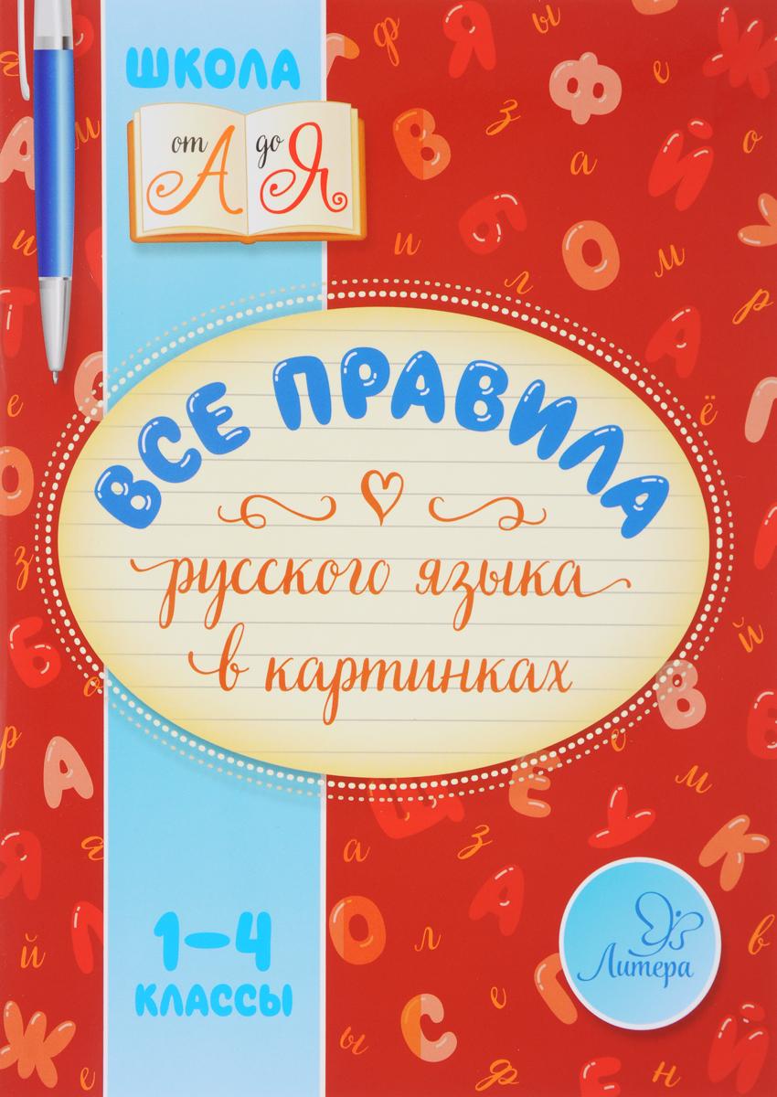 М. С. Селиванова Все правила русского языка в картинках. 1-4 классы все правила русского языка в картинках 1 4 классы