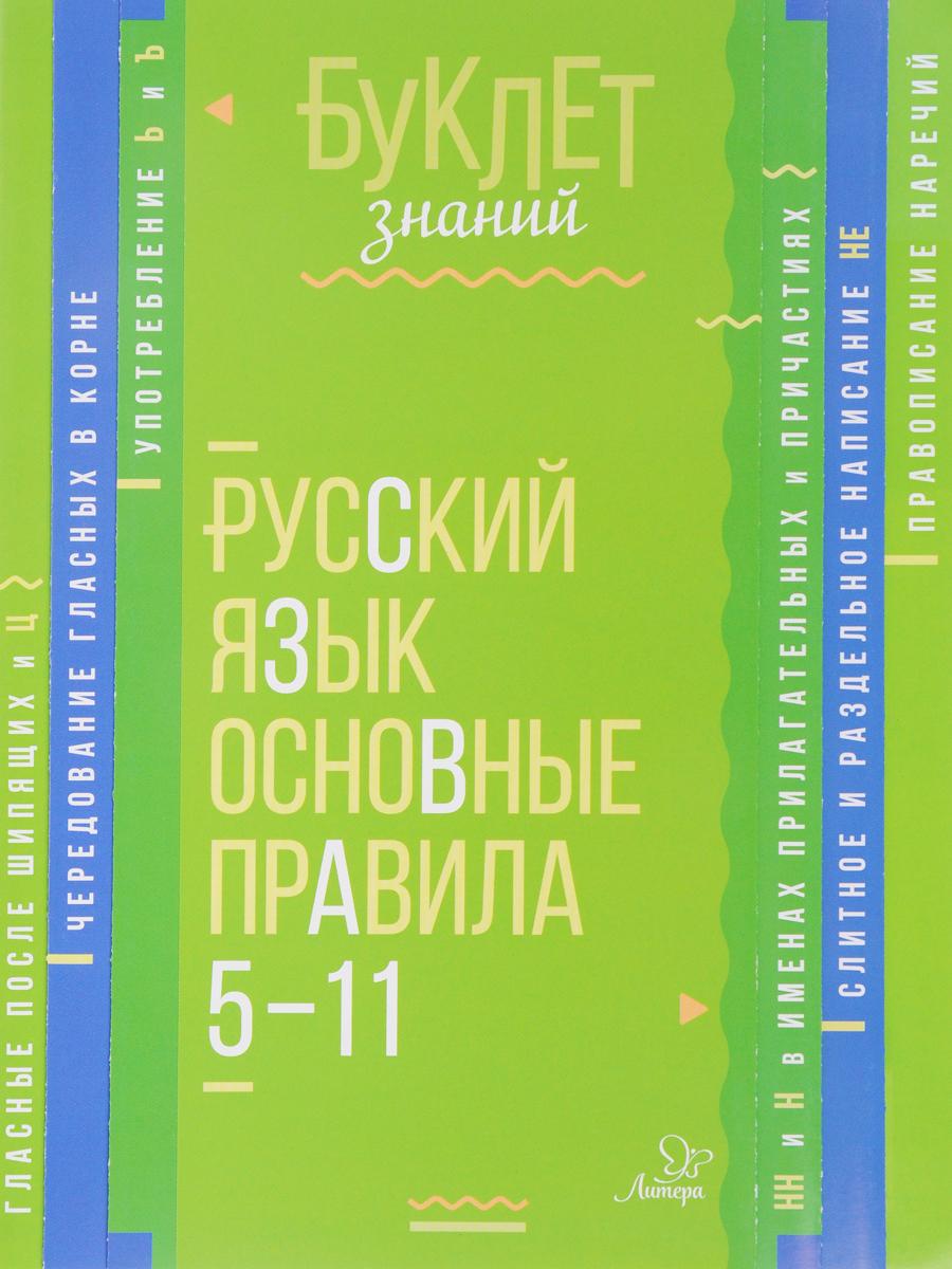 И. М. Стронская Русский язык. Основные правила. 5-11 классы основные правила разведчика