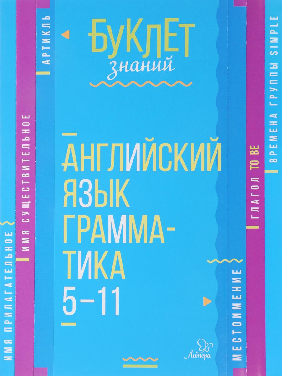 М. С. Селиванова Английский язык. Грамматика. 5-11 классы здравствуйте имя существительное т рик