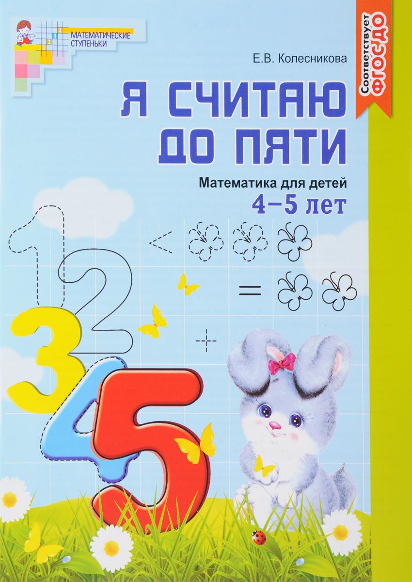 Е. В. Колесникова Математика. Я считаю до пяти. 4-5 лет математика я считаю до пяти рабочая тетрадь для детей 4 5 лет фгос до