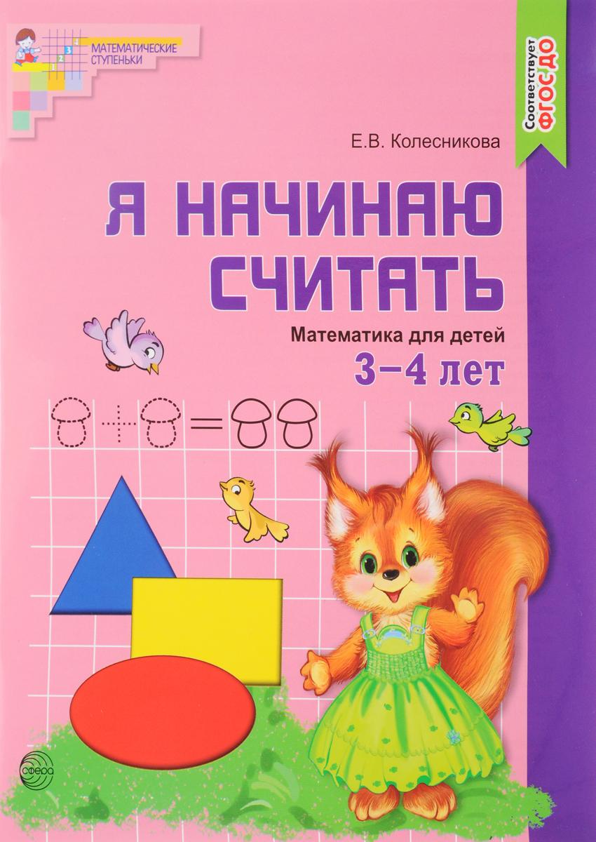 Е. В. Колесникова Математика. Я начинаю считать. 3-4 года clever книга математика занимательный тренажёр я уверенно считаю с 5 лет