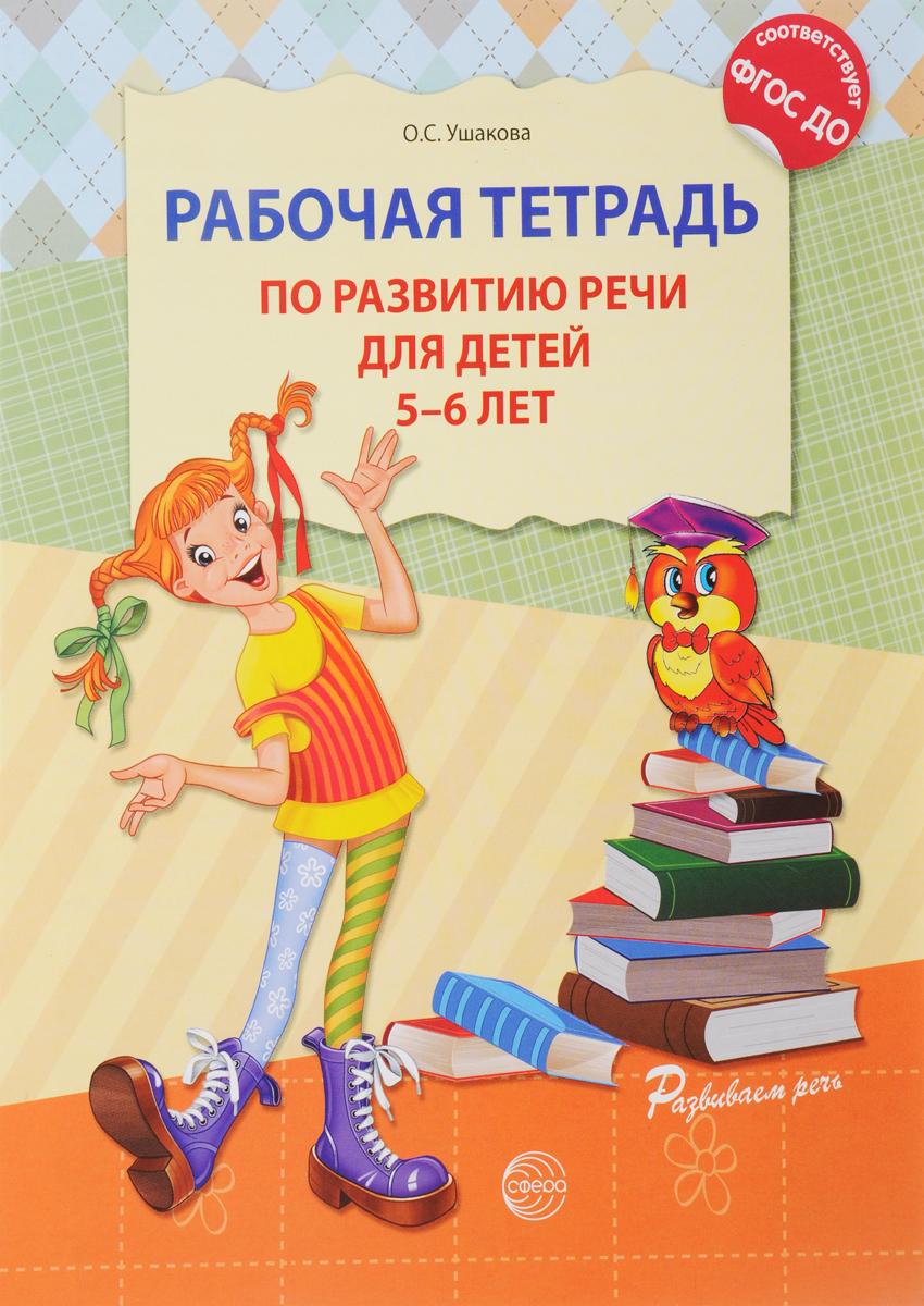 О. С. Ушакова Развите речи. 5-6 лет. Рабочая тетрадь от а до я рабочая тетрадь для детей 5 6 лет
