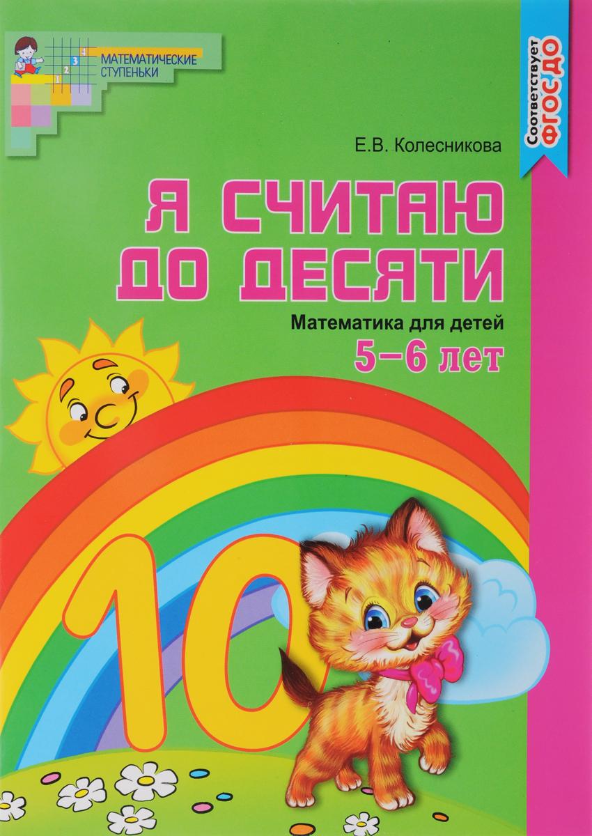 Е. В. Колесникова Математика. Я считаю до десяти. 5-6 лет clever книга математика занимательный тренажёр я уверенно считаю с 5 лет