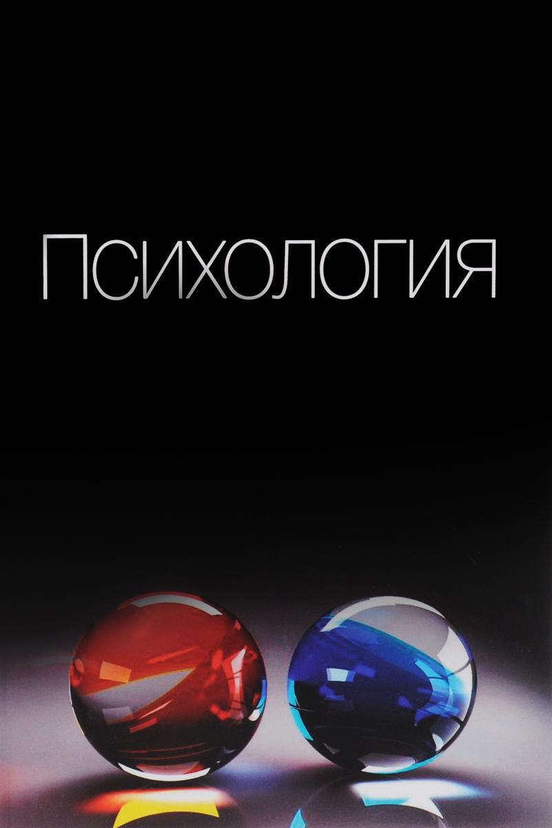 В. Л. Цветков, И. А. Калиниченко, Т. А. Хрусталева Психология. Учебное пособие