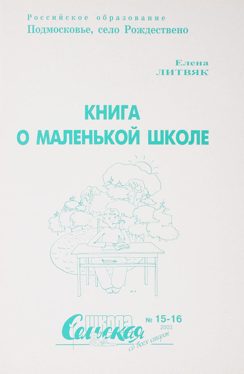 Книга о маленькой школе