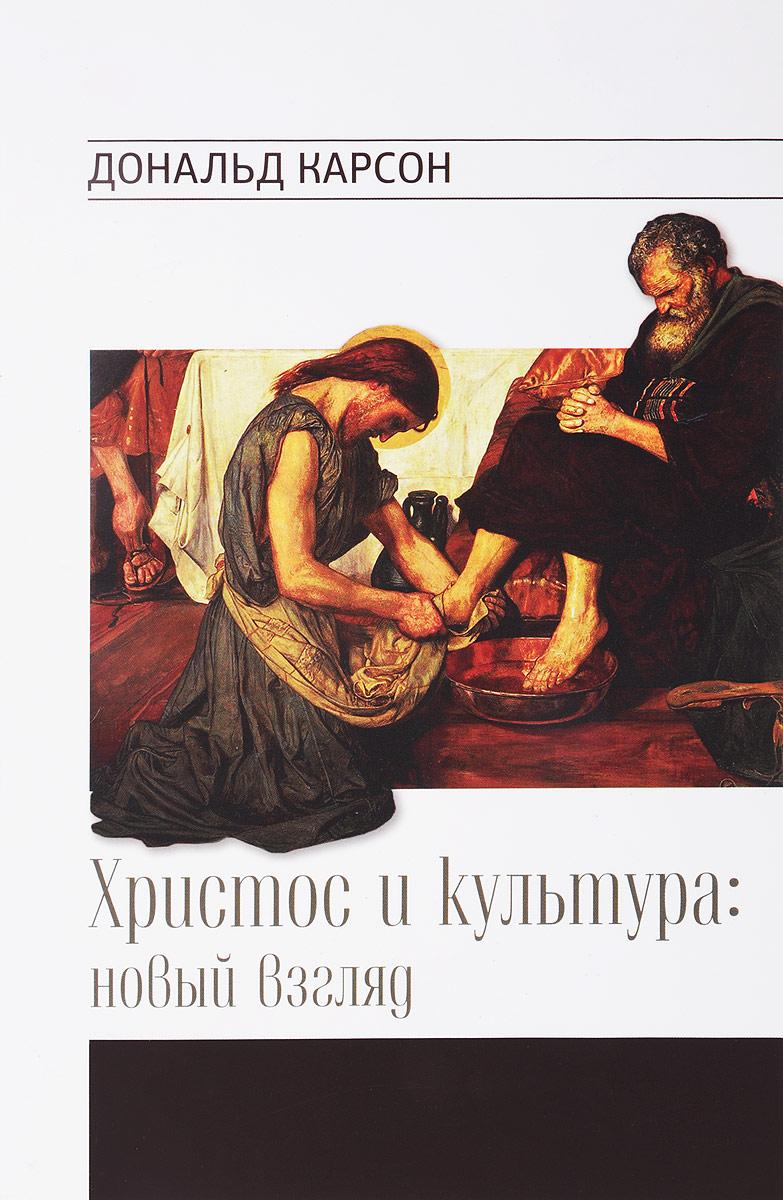 Христос и культура. Дональд Карсон
