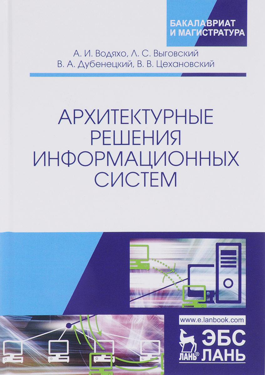 Архитектурные решения информационных систем. Учебник