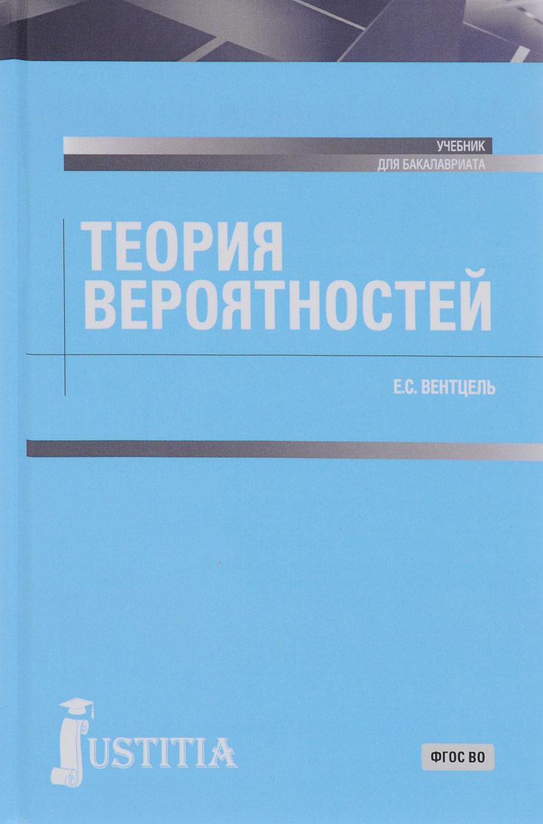 Е. С. Вентцель Теория вероятностей. Учебник
