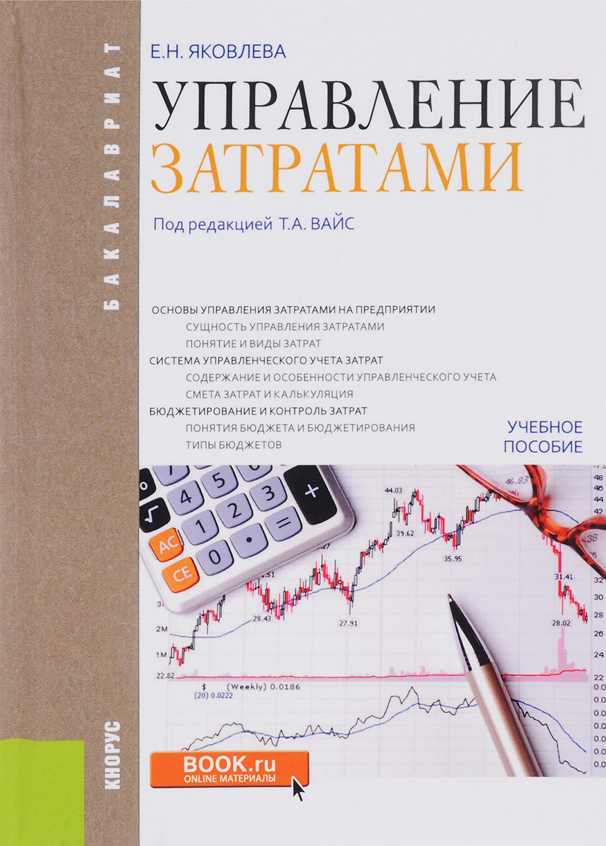 Управление затратами. Учебное пособие