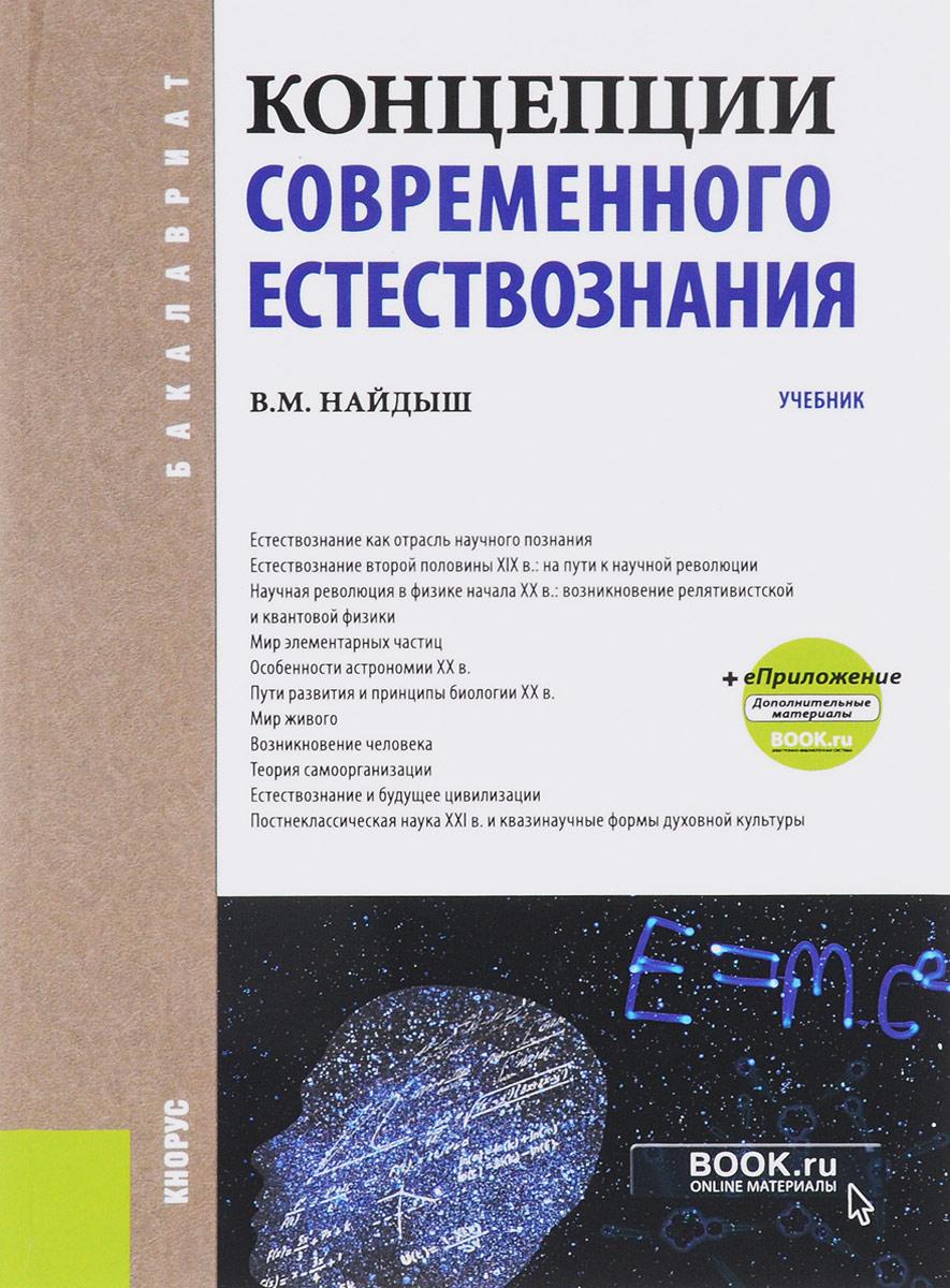 Концепции современного естествознания. Учебник. В. М. Найдыш