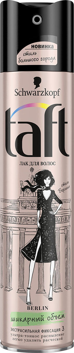 Taft Лак для волос Стиль большого города. Стиль Берлина, шикарный объем, очень сильная фиксация, 225 мл090657703Шикарный объем и фиксация TAFT В СТИЛЕ БОЛЬШОГО ГОРОДАВаш идеальный помощник в создании головокружительной укладки.Выбирайте свой образ в стиле модных столиц мира с Taft!Формула Taft наполняет укладку подвижным объемом без утяжеления волос.• 48 часов фиксации без склеивания, не оставляет следов.• Помогает защитить волосы от пересушивания, легко удаляется при расчесывании.