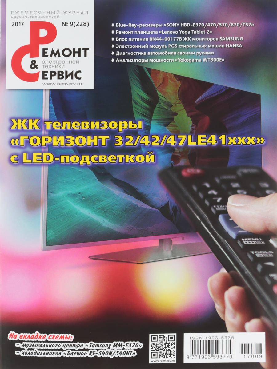 Ремонт и сервис электронной техники, № 9 (228), 2017