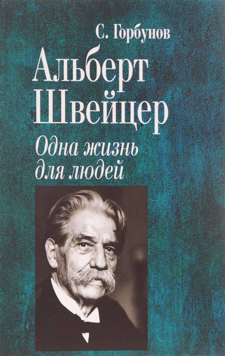 Zakazat.ru: Альберт Швейцер. Одна жизнь для людей. С. Горбунов
