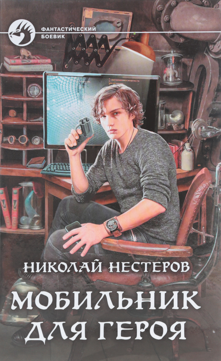 Николай Нестеров Мобильник для героя нестеров николай гулаев h0959d02 05eor