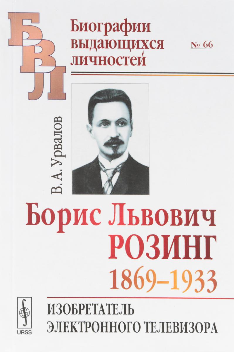 Урвалов В.А. Борис Львович Розинг. 1869-1933. Изобретатель электронного телевизора автоваз новый в краснодаре всалоне