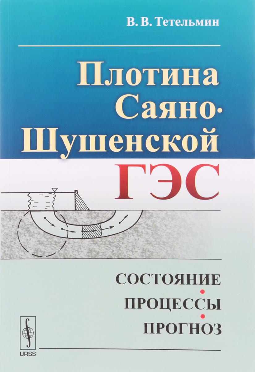 Тетельмин В.В. Плотина Саяно-Шушенской ГЭС. Состояние. Процессы. Прогноз