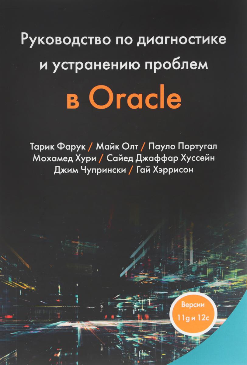 Т. Фарук Руководство по диагностике и устранению проблем в Oracle гладкий а восстановление компьютерных данных