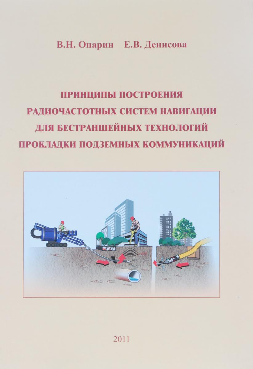 В. Н. Опарин, Е. В. Денисова Принципы построения радиочастотных систем навигации для бестраншейных технологий прокладки подземных коммуникаций