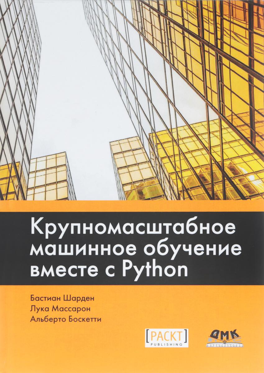 Ш. Бастиан Крупномасштабное машинное обучение вместе с Python spark高级数据分析(影印版 英文版)