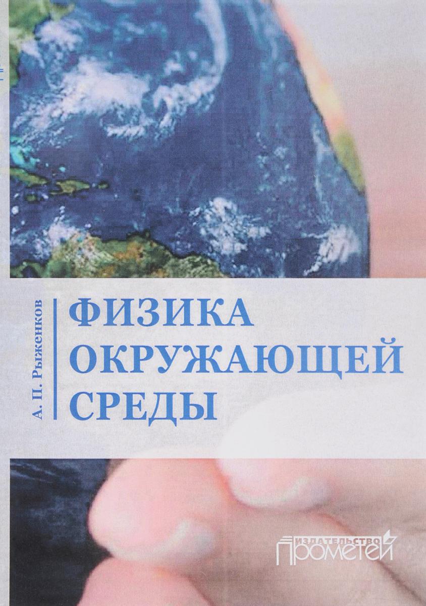 Физика окружающей среды. Учебное пособие