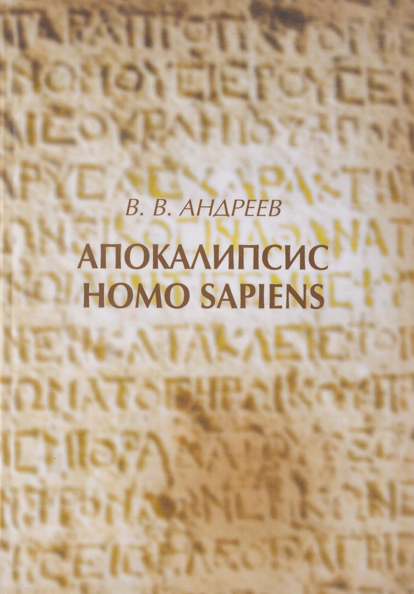 В. В. Андреев Апокалипсис Homo sapiens