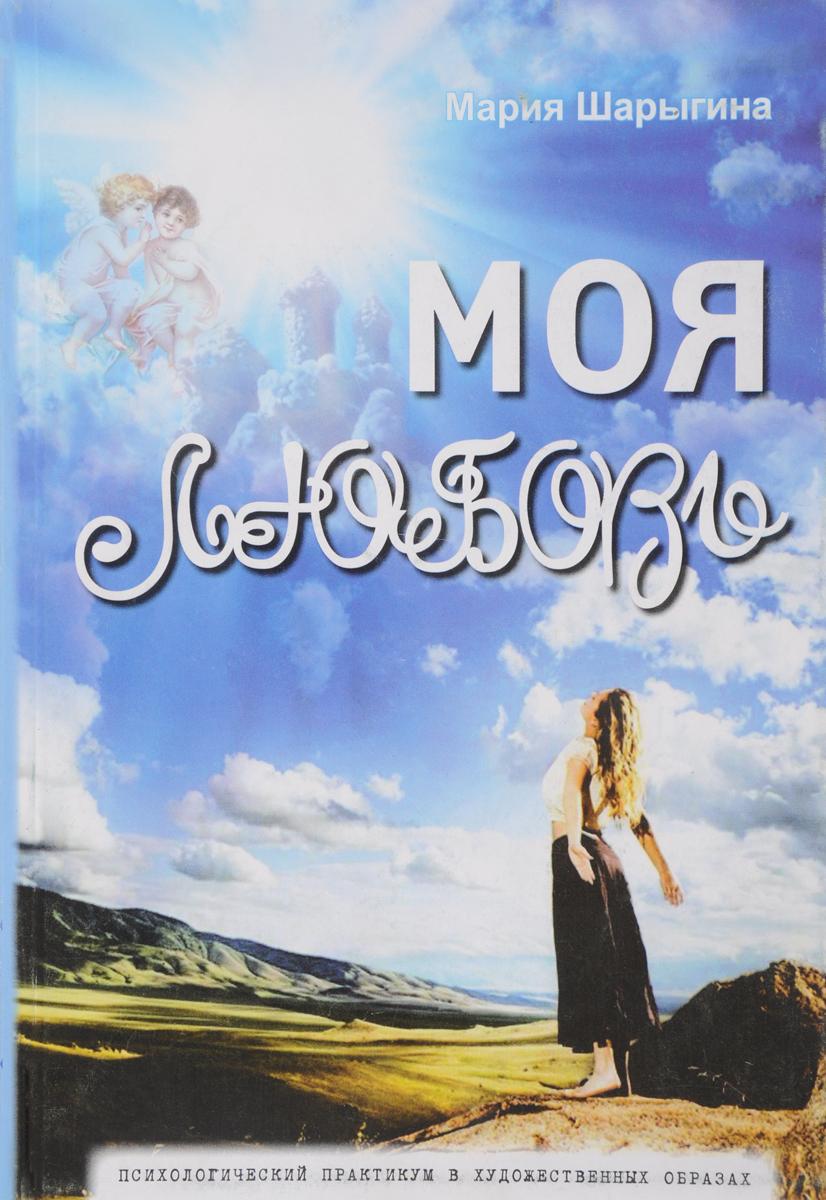Мария Шарыгина Моя любовь мария фомальгаут неевклидовылюди isbn 9785448310645