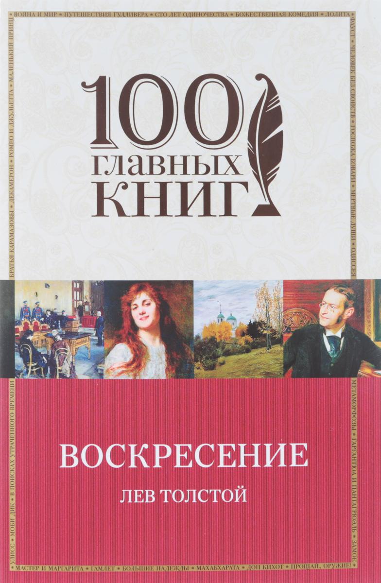 Лев Толстой Воскресение