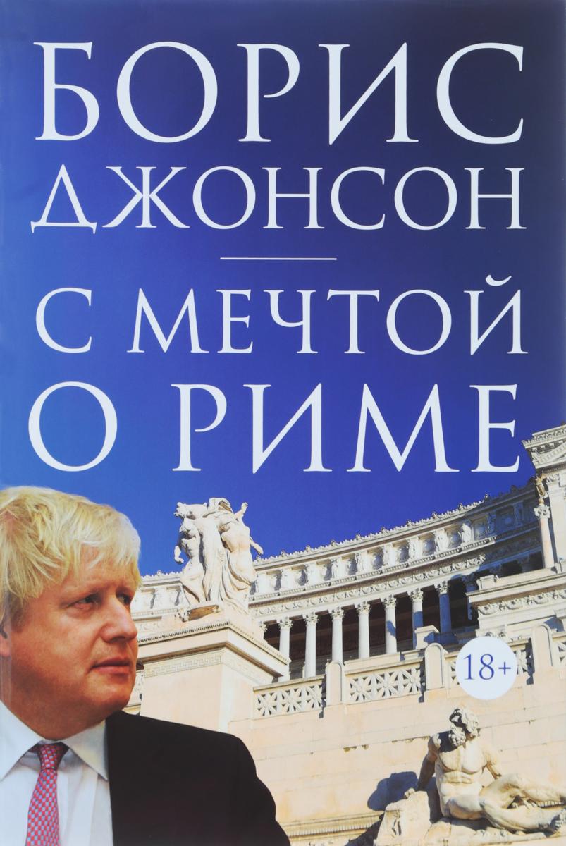 Zakazat.ru: С мечтой о Риме. Борис Джонсон