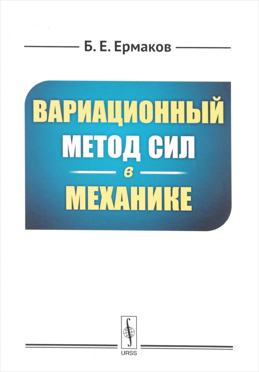 Zakazat.ru: Вариационный метод сил в механике. Б. Е. Ермаков