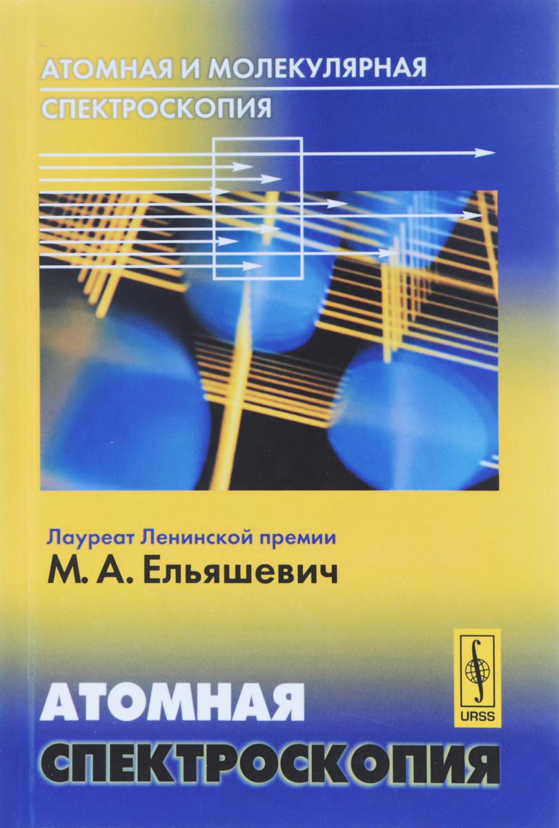 М. А. Ельяшевич Атомная и молекулярная спектроскопия. Атомная спектроскопия максимов а б атомная бомба анатолия яцкова